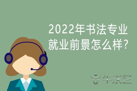 2022书法专业就业前景怎么样?