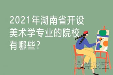 2021年湖南省开设美术学专业的院校有哪些?
