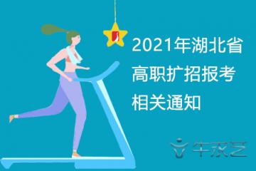 2021年湖北省高职扩招报考相关通知