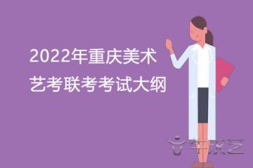 2022年重庆美术艺考联考考试大纲