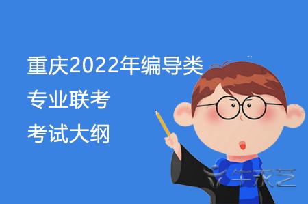 重庆2022年编导类专业联考考试大纲