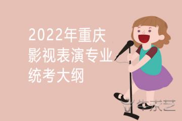 2022年重庆影视表演专业统考大纲
