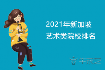 2021年新加坡艺术类院校排名