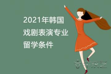 2021年韩国戏剧表演专业留学条件