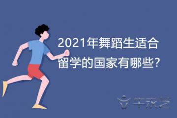 2021年舞蹈生适合留学的国家有哪些?