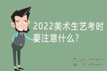 2022美术生艺考时要注意什么?
