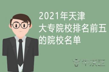 2021年天津大专院校排名前五的院校名单