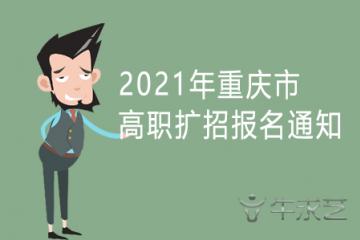 2021年重庆市高职扩招报名通知