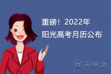 重磅!2022年阳光高考月历公布