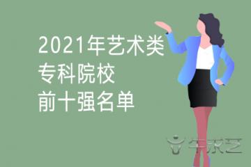 2021年艺术类专科院校前十强名单