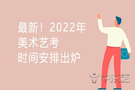 最新!2022年美术艺考时间安排出炉