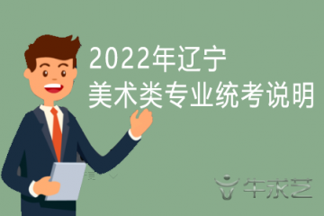 2022年辽宁美术类专业统考说明