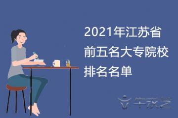 2021年江苏省前五名大专院校排名名单