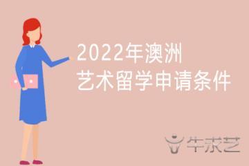 2022年澳洲艺术留学申请条件