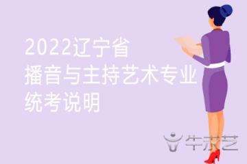 2022辽宁省播音与主持艺术专业统考说明