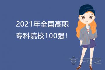 2021年全国高职专科院校100强!