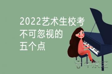 2022艺术生校考不可忽视的五个点