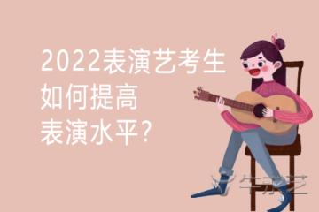 2022表演艺考生如何提高表演水平?