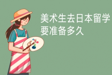 美术生去日本留学要准备多久