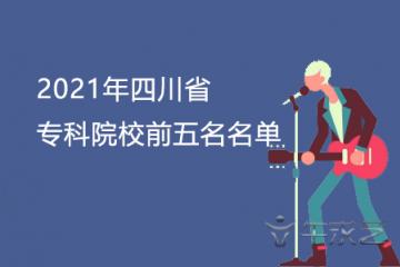 2021年四川省专科院校前五名名单