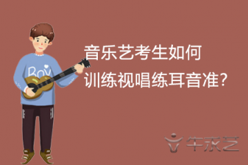 音乐艺考生如何训练视唱练耳音准?