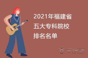 2021年福建省五大专科院校排名名单