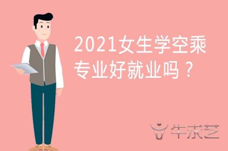 2021女生学空乘专业好就业吗?