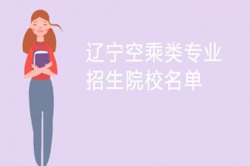 辽宁2021年空乘类专业招生院校名单一览