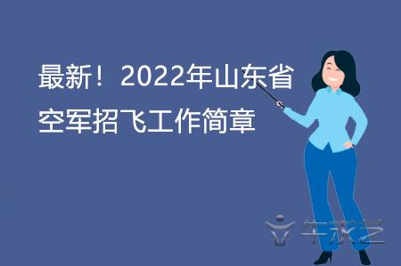 最新!2022年山东省空军招飞工作简章