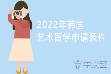 2022年韩国艺术留学申请条件