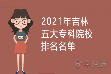 2021年吉林五大专科院校排名名单