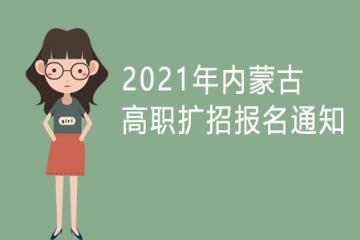 2021年内蒙古高职扩招报名通知