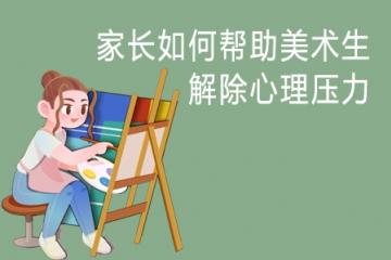 美术生艺考家长如何帮助孩子解除心理压力
