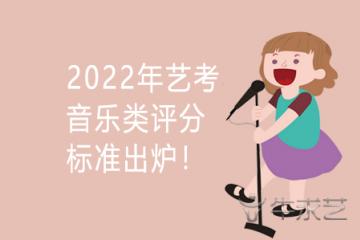 2022年艺考音乐类评分标准出炉!