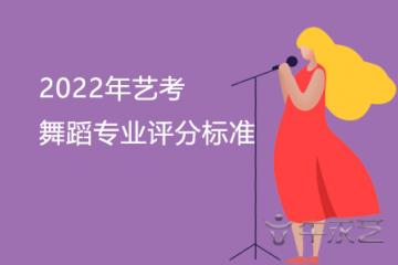 2022年艺考舞蹈专业评分标准