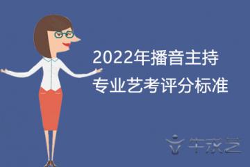 2022年播音主持专业艺考评分标准