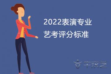 2022表演专业艺考评分标准