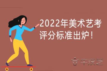 2022年美术艺考评分标准出炉!