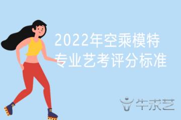 2022年空乘模特专业艺考评分标准