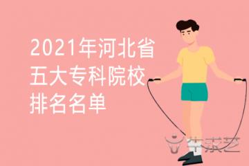 2021年河北省五大专科院校排名名单