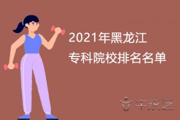 2021年黑龙江专科院校排名名单