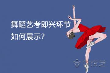 舞蹈艺考即兴环节如何展示?