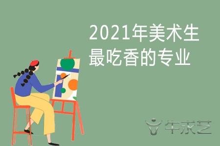 2021年美术生最吃香的专业
