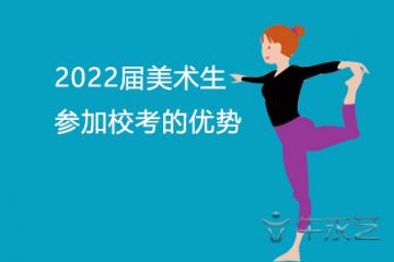 2022届美术生参加校考的优势