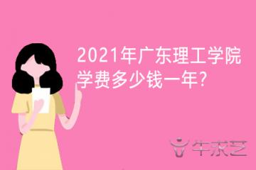 2021年广东理工学院学费多少钱一年?