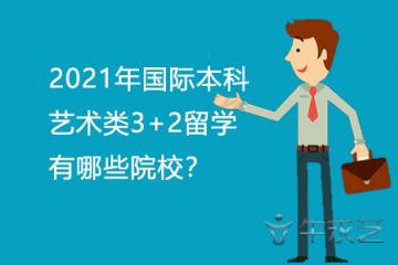 2021年国际本科艺术类3+2留学有哪些院校?