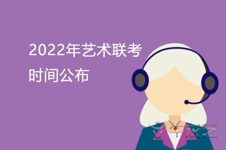 2022年艺术联考时间公布