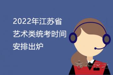 2022年江苏省艺术类统考时间安排出炉