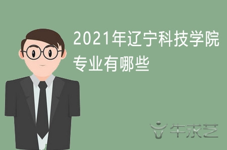2021年辽宁科技学院专业有哪些