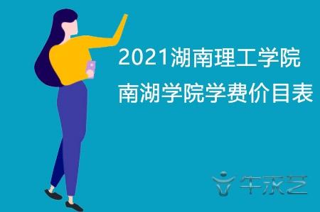 2021湖南理工学院南湖学院学费价目表